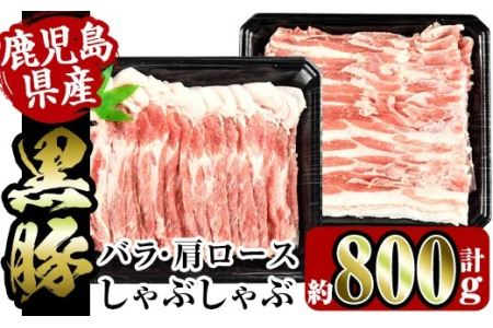 i359 鹿児島県産黒豚しゃぶしゃぶセット800g(黒豚肩ロース400g・黒豚バラ400g)2つの部位の黒豚肉食べ比べセット!【スーパーよしだ】