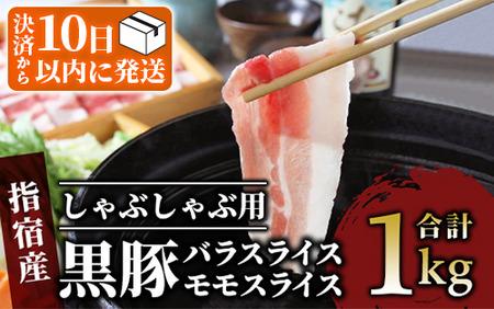 指宿産 六白黒豚のしゃぶしゃぶ肉(バラ500g,モモ500g)(岡村商店)