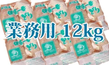 【業務用】鹿児島県産鶏ムネ肉12kg(JA)C-131