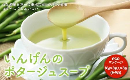 W-0701/垂水ご当地スープ いんげんポタージュ エコ