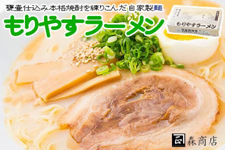 W-3003/もりやすラーメン3食入×1箱