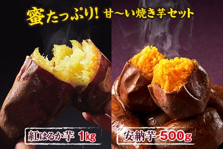 W-2218/すごく甘い!紅はるか・安納芋の焼芋1.5kg