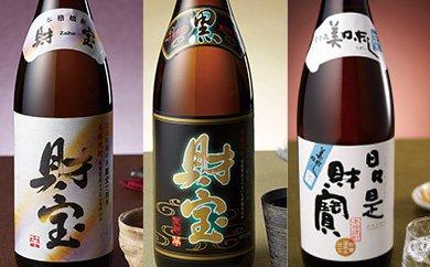 A5-2265/日本一売れている※焼酎!温泉水仕込みで美味さを引き立てた芋焼酎3種の豪華飲み比べセット