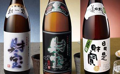 A5-2271/日本一売れている※焼酎!温泉水仕込みで美味さを引き立てた麦焼酎3種の豪華飲み比べセット