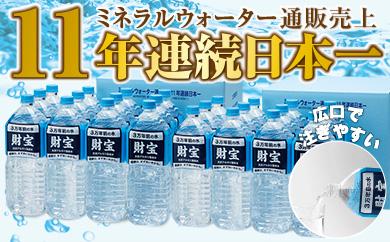 A5-2252/『健康はまず良い水から』日本一売れている※天然アルカリ温泉水2L×24本(12本×2箱)