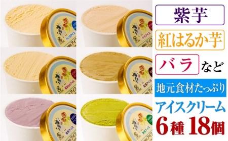 A5-22113/紫芋・紅はるか芋・バラなど鹿児島特産品の手作りアイス6種18個