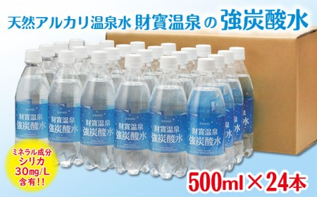 W-2236/【2週間発送!】強炭酸水 500ml×24本 財宝 炭酸水
