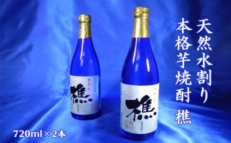 A1-0901/天然水割り本格芋焼酎 樵 720ml×2本