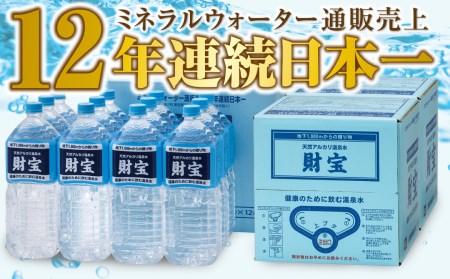 A1-2213/天然アルカリ温泉水2L×12本+12L×2箱