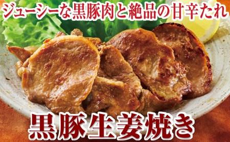 A1-2219/黒豚の旨みたっぷり!黒豚生姜焼き800g