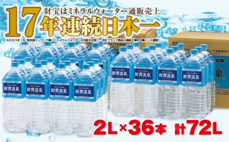 B2-2206/天然アルカリ温泉水2L×36本
