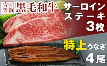 E5-2203/黒毛和牛サーロインステーキ3枚&うなぎ4尾