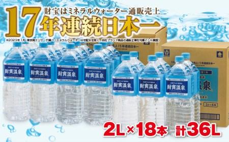 A1-22255/【2週間発送】財寶温泉 2L×18本 天然アルカリ温泉水