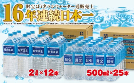 A1-22254/【2週間発送】財寶温泉 2L×12本+500ml×25本 天然アルカリ温泉水