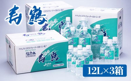 A1-1003/飲む温泉水 寿鶴 12L×3箱