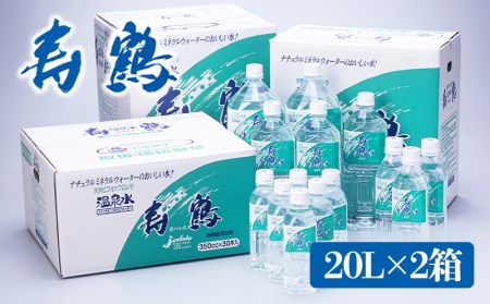 A1-1004/飲む温泉水 寿鶴 20L×2箱