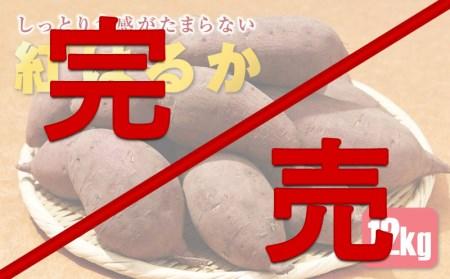 A1-22317/さつまいも 紅はるか 生芋 12kg しっとり甘いお芋です!