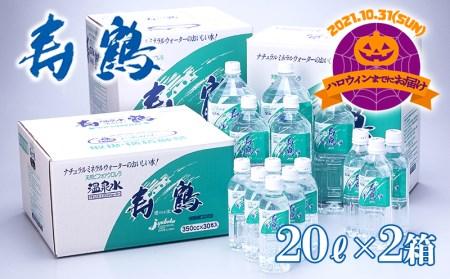 A1-1025/【ハロウィンまでにお届け】飲む温泉水 寿鶴 20L×2箱