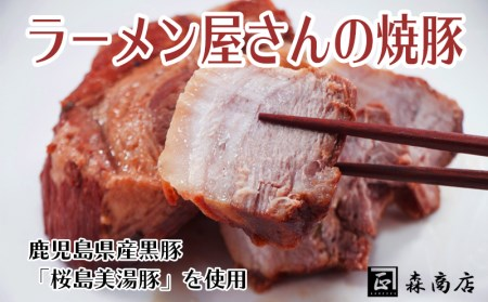 A1-3003/ラーメン屋さんの焼豚(桜島美湯豚)