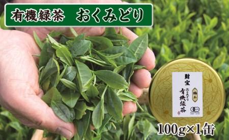 A1-2292/豊かな味と香り!有機緑茶「おくみどり」
