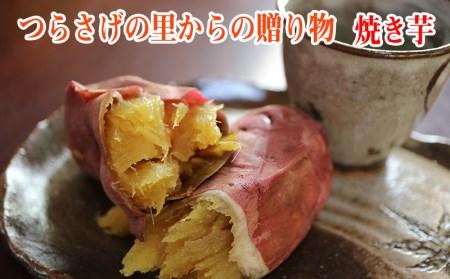 A1-1902/つらさげの里からの贈り物 焼き芋編(贈答用)