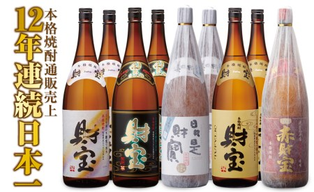 E5-2225/日本一売れている!焼酎5種9本 贅沢飲み比べ