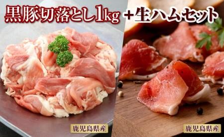 A1-22107/黒豚切落し1kg & 生ハム400g