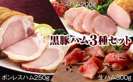 A1-22106/黒豚ハム3種セット