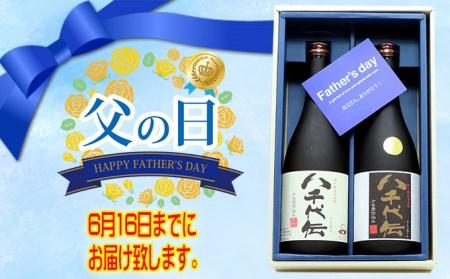 A1-2521/【父の日までにお届け】父の日 八千代伝酒造セット