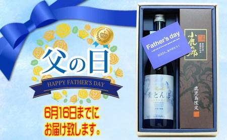 A1-2523/【父の日までにお届け】父の日 小鹿酒造セット