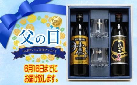 A1-2527/【父の日までにお届け】父の日 小鹿酒造グラスセット
