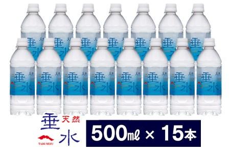 W-1301/天然垂水(500ml)15本