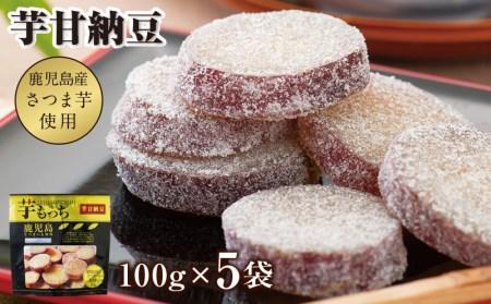 W-2208/芋甘納豆「芋もっち」100g×5袋