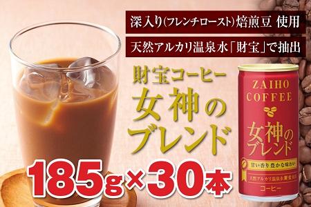 W-2211/温泉水で抽出した缶コーヒー微糖 30本