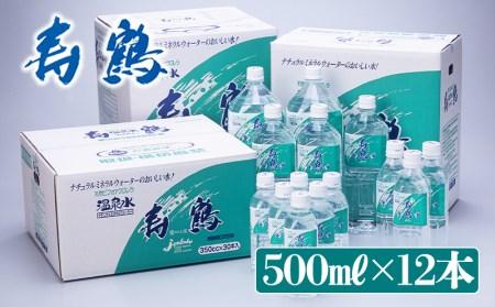W-1002/飲む温泉水 寿鶴 500ml×12本(ペットボトル)