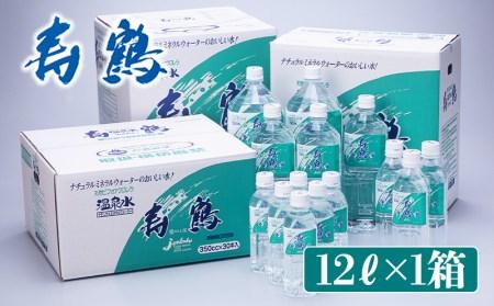 W-1001/飲む温泉水 寿鶴 12L×1箱(BIB)
