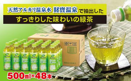 A1-22141/財宝のおいしい お茶 500ml×24本×2箱
