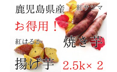 28-A-71 得用!紅サツマの焼き芋と紅はるか揚げ芋!!