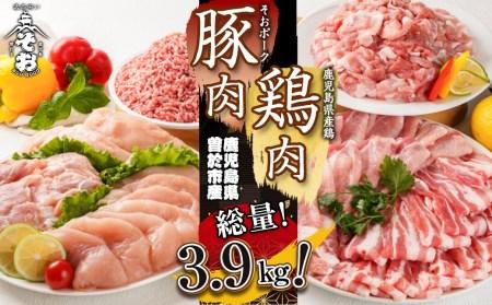 A-168曽於ポーク・県産鶏セット3.9kg
