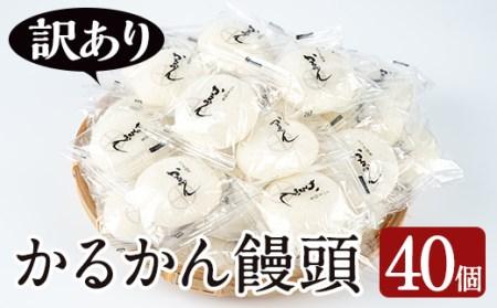 A-205訳ありかるかん饅頭40個