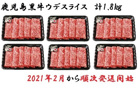 B-124鹿児島黒牛ウデスライスセット(計1.8㎏)2021年2月から順次発送!【D-4001】