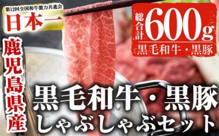 30-A-① 鹿児島県産黒毛和牛・黒豚しゃぶセット700g 【ゆずしゃぶタレ付】