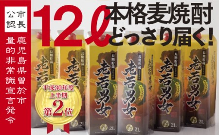 A-49 長期貯蔵麦焼酎「老若男女」2ℓパック6本セット