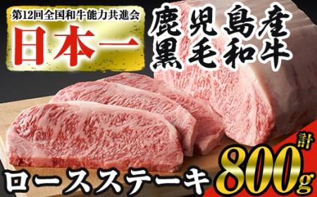 【数量限定企画】鹿児島県産黒毛和牛ロースステーキ合計約800gゆず胡椒つき!!