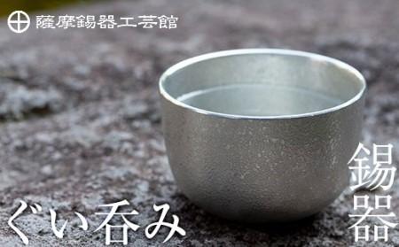 B-056 薩摩錫器 ぐい呑み《メディア掲載多数》鹿児島の伝統工芸品!ひんやりと冷たさをキープする錫製酒器のぐい飲み【岩切美巧堂】