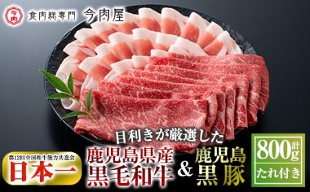 鹿児島県産黒毛和牛[A-5ランク]&黒豚しゃぶしゃぶセット(計約800g・たれ付き)日本一に輝いた牛肉、鹿児島黒牛の上赤身肉と、豚肉は黒豚のロース肉のしゃぶしゃぶ肉セット[今肉屋]
