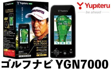 I0-001 YupiteruゴルフナビYGN7000円(距離計)3.2インチ大画面で見やすく、ボタン操作でプレー中も簡単操作!日本製・国内設計・国内製造のゴルフナビ【ユピテル】