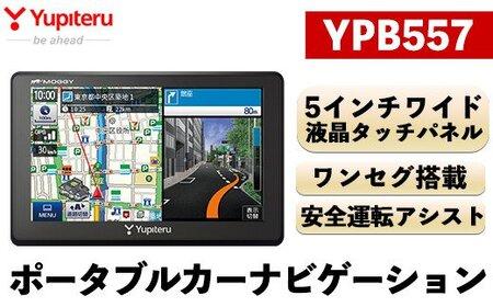 G5-001 YupiteruポータブルカーナビゲーションYPB556!5V型・安全運転サポート機能・ワンセグ機能付き!保証期間1年【ユピテル】