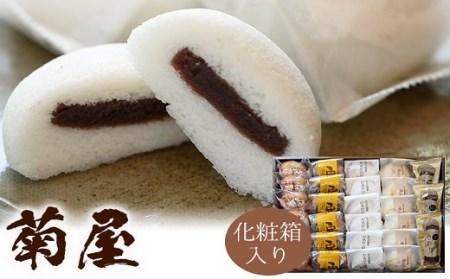A-032 菊屋のお菓子詰合せ①