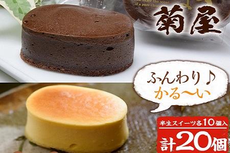 A-519 チーズとチョコのふわふわ半生スフレケーキ